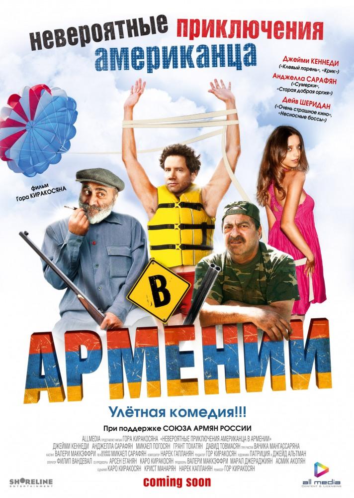 Фильм Невероятные приключения американца в Армении смотреть онлайн