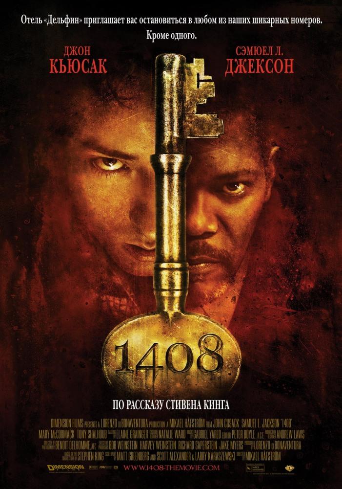 Фильм 1408 [Расширенная версия] смотреть онлайн