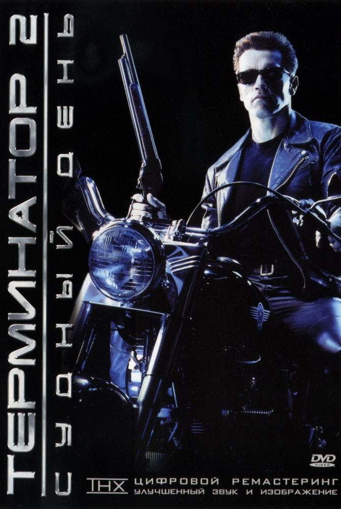 Фильм Терминатор 2: Судный день смотреть онлайн