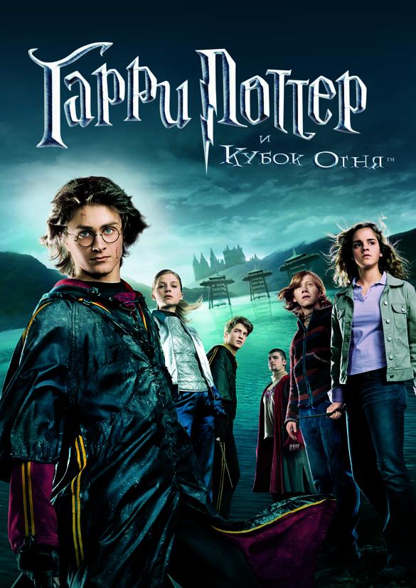 Фильм Гарри Поттер и Кубок огня смотреть онлайн