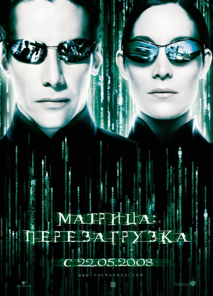Фильм Матрица: Перезагрузка смотреть онлайн
