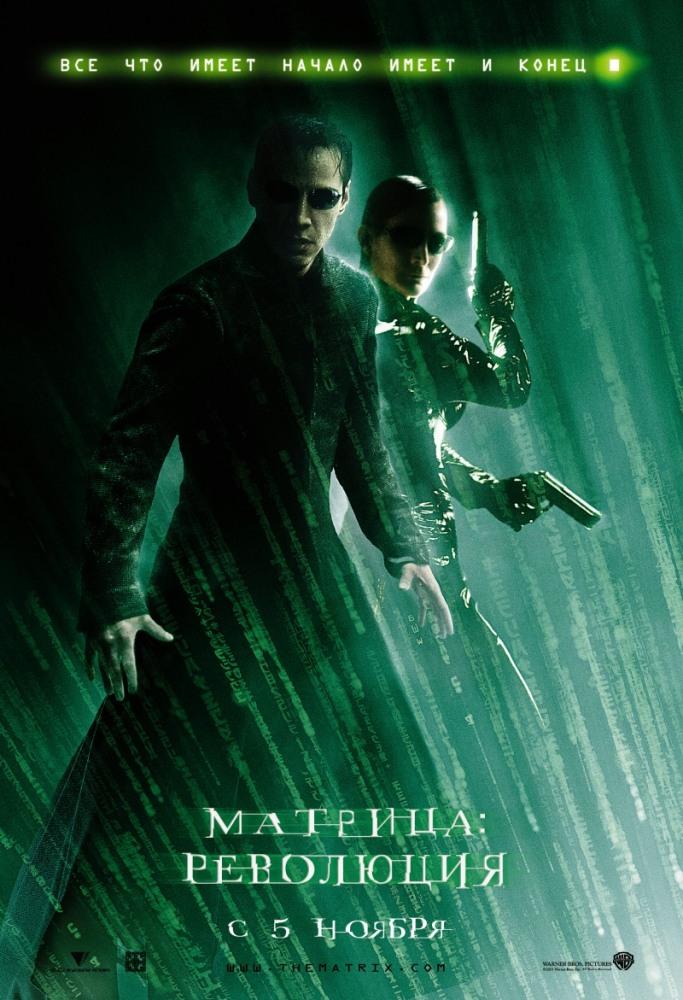 Фильм Матрица: Революция смотреть онлайн