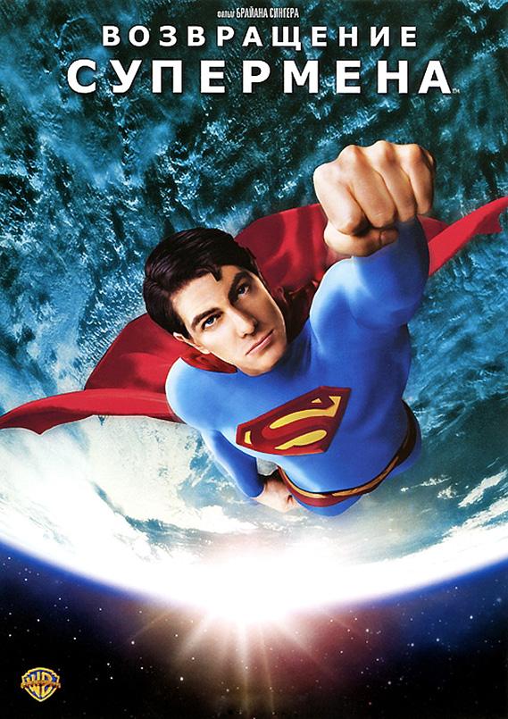 Фильм Возвращение Супермена смотреть онлайн