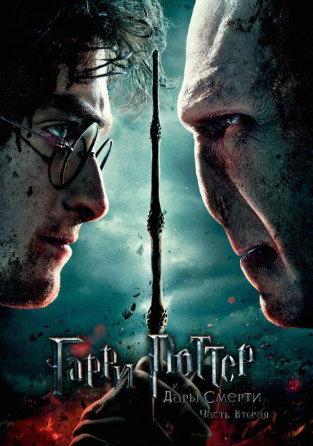 Фильм Гарри Поттер и Дары Смерти: Часть II смотреть онлайн