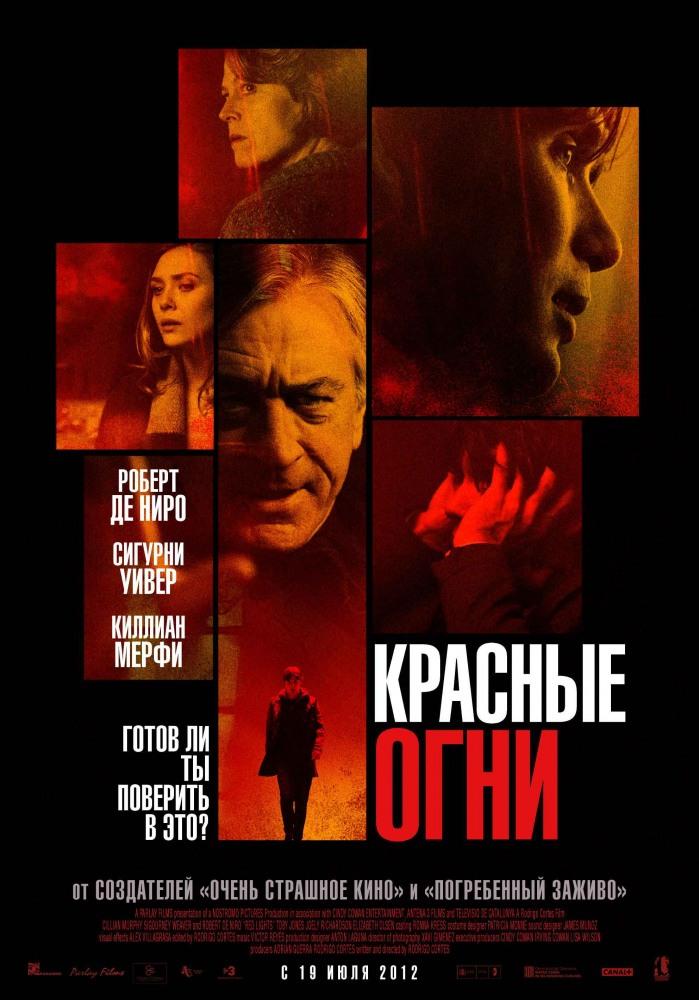 Фильм Красные огни смотреть онлайн