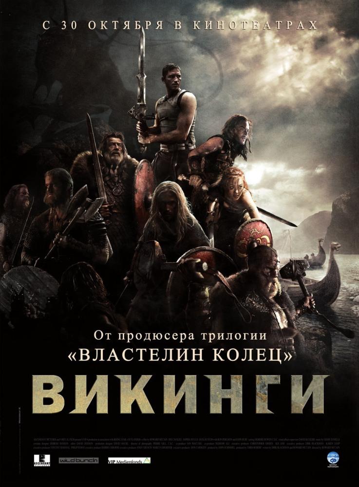 Фильм Викинги смотреть онлайн