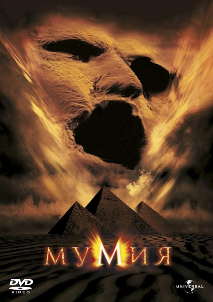 Фильм Мумия смотреть онлайн