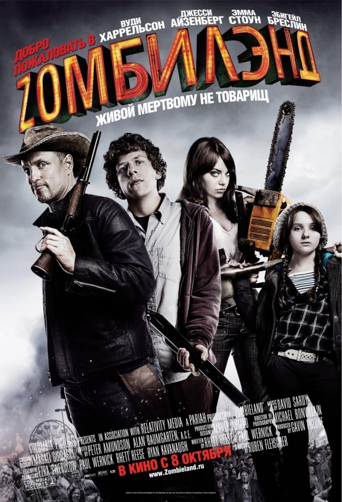 Фильм Добро пожаловать в Zомбилэнд смотреть онлайн