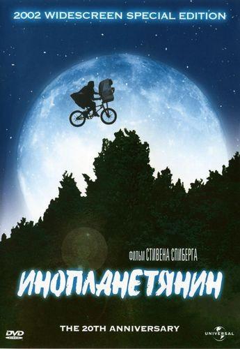 Фильм Инопланетянин смотреть онлайн