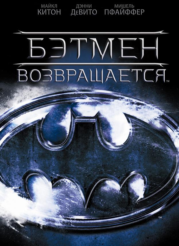 Фильм Бэтмен возвращается смотреть онлайн