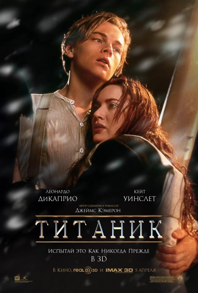 Фильм Титаник смотреть онлайн