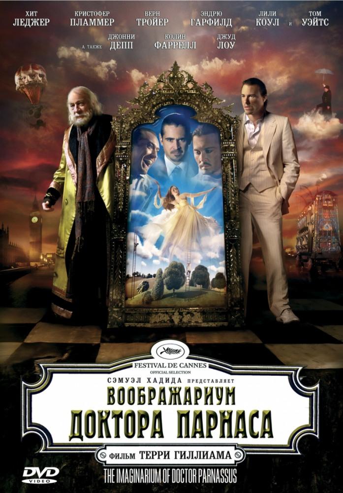 Фильм Воображариум доктора Парнаса смотреть онлайн