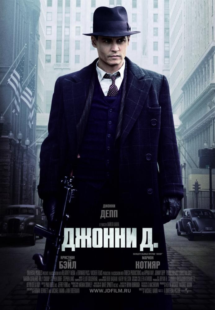 Фильм Джонни Д. смотреть онлайн
