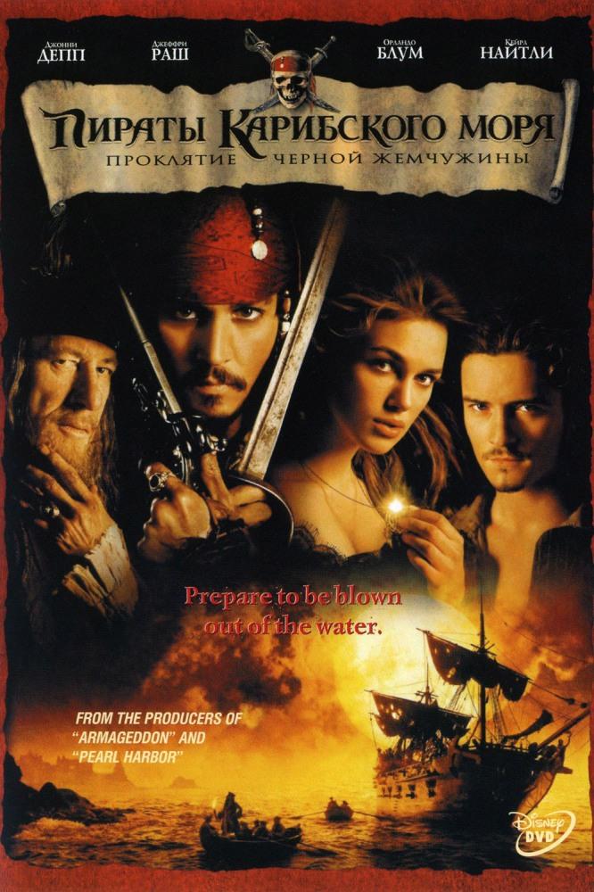 Фильм Пираты Карибского моря: Проклятие Черной жемчужины смотреть онлайн