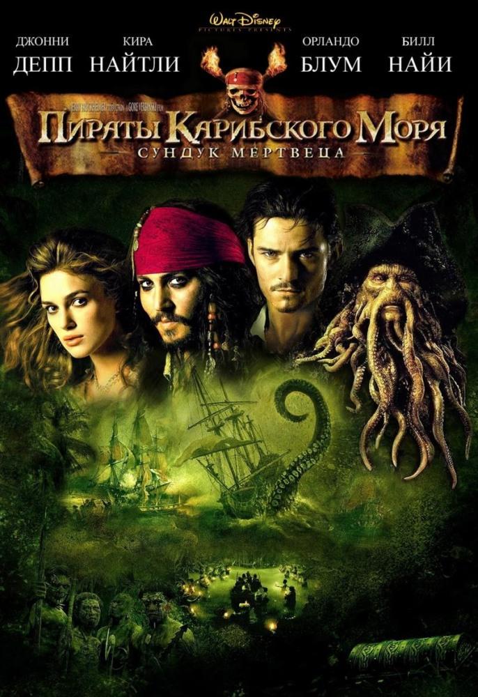 Фильм Пираты Карибского моря: Сундук мертвеца смотреть онлайн