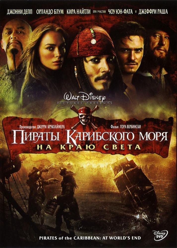 Фильм Пираты Карибского моря: На краю Света смотреть онлайн