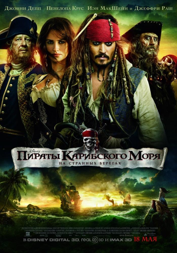 Фильм Пираты Карибского моря: На странных берегах смотреть онлайн