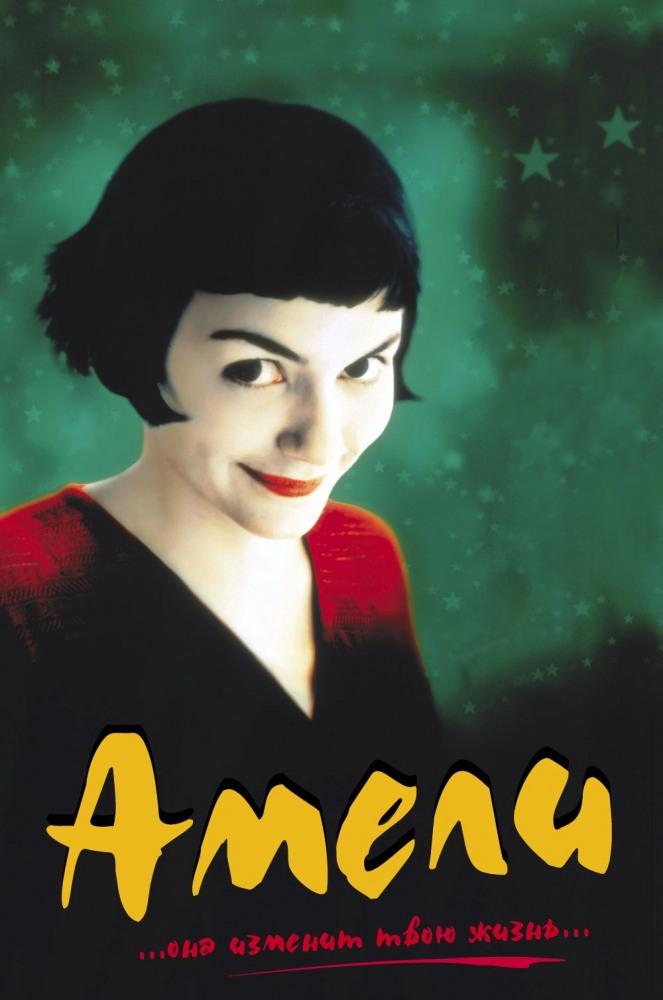 Фильм Амели смотреть онлайн