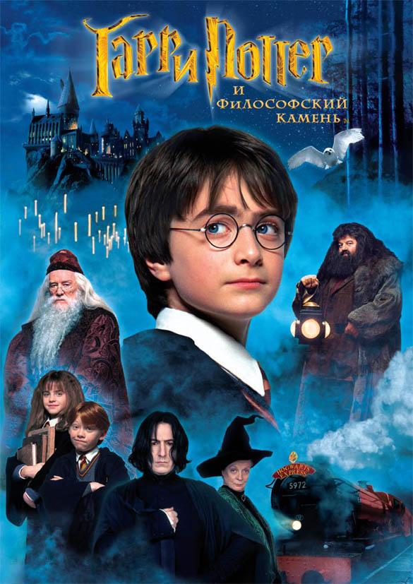 Фильм Гарри Поттер и философский камень смотреть онлайн