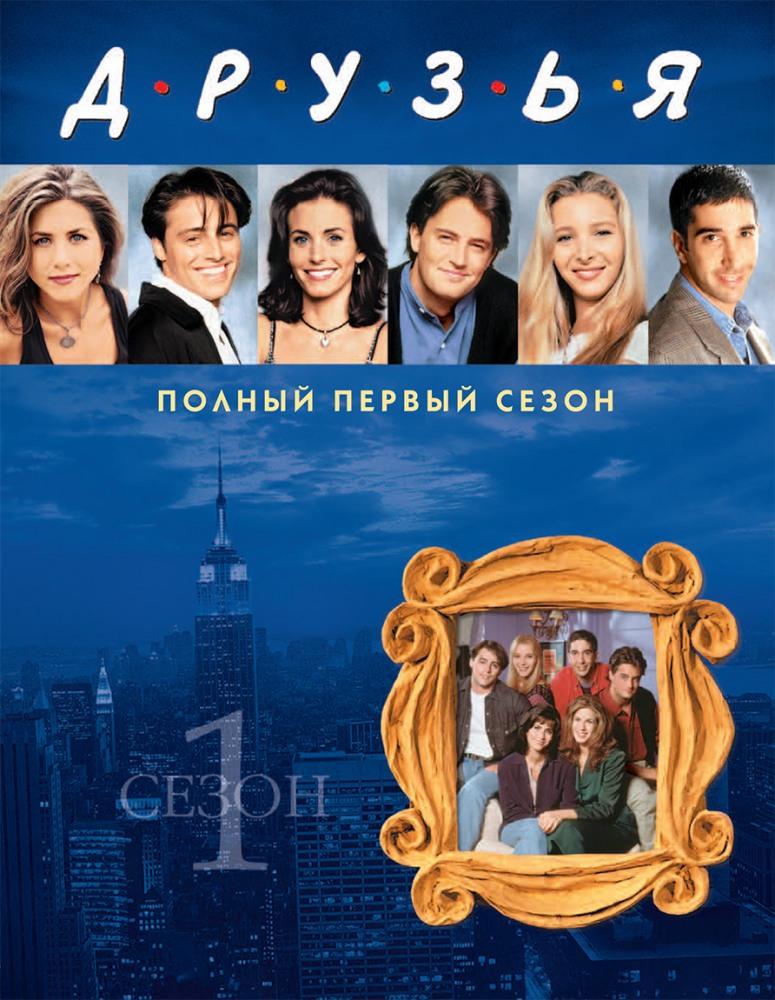 Фильм Друзья 7 сезон [24 из 24] смотреть онлайн