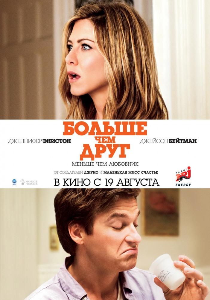 Фильм Больше, чем друг смотреть онлайн