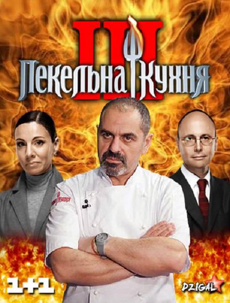 Фильм Адская кухня 3 сезон смотреть онлайн