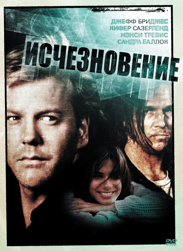 Фильм Исчезновение смотреть онлайн