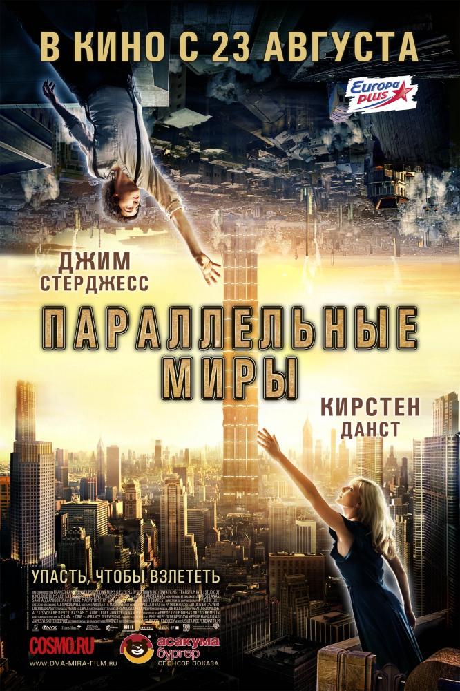 Фильм Параллельные миры смотреть онлайн