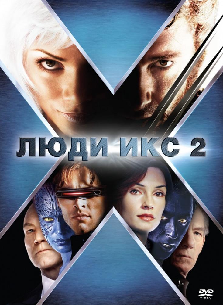 Фильм Люди Икс2 смотреть онлайн