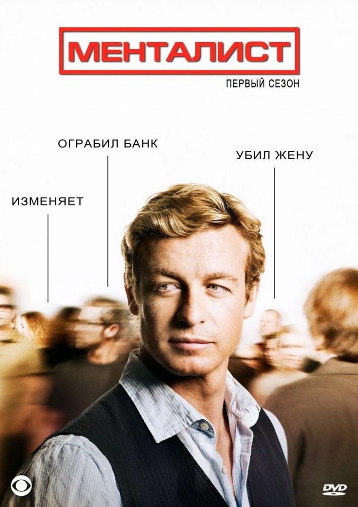 Фильм Менталист 5 сезон смотреть онлайн