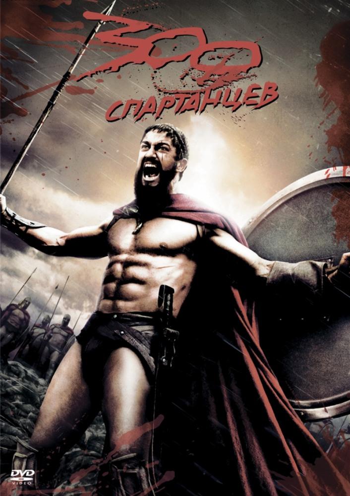 Фильм 300 спартанцев смотреть онлайн