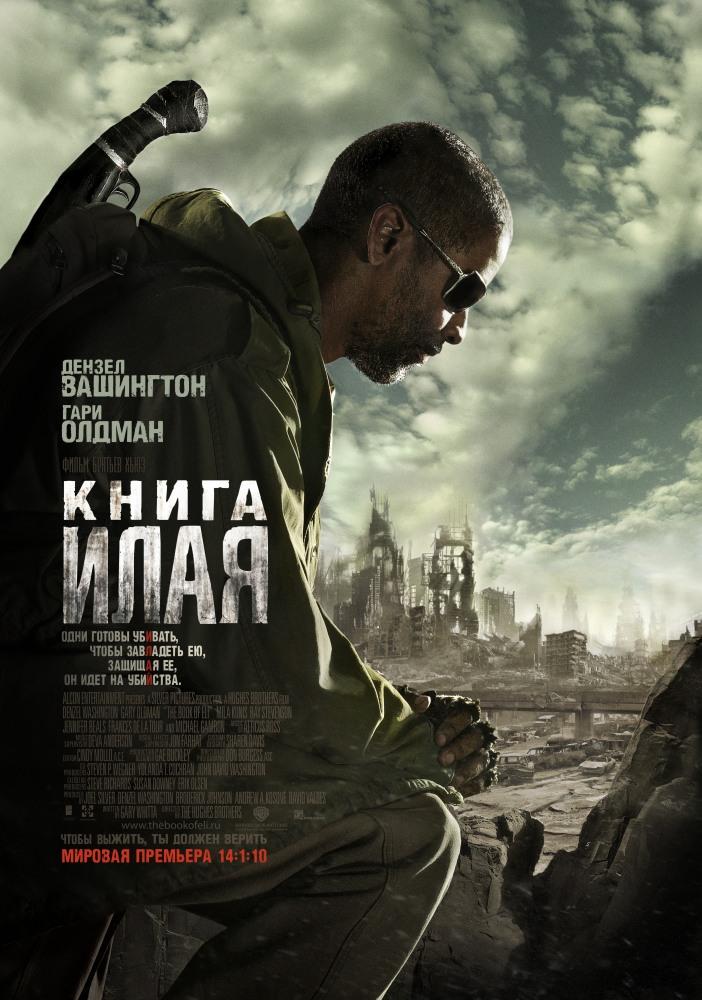 Фильм Книга Илая смотреть онлайн