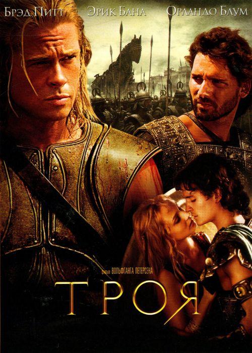 Фильм Троя смотреть онлайн