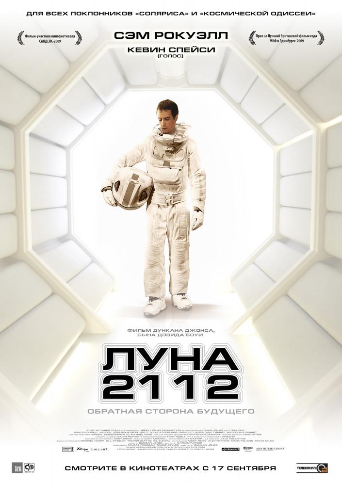 Фильм Луна 2112 смотреть онлайн