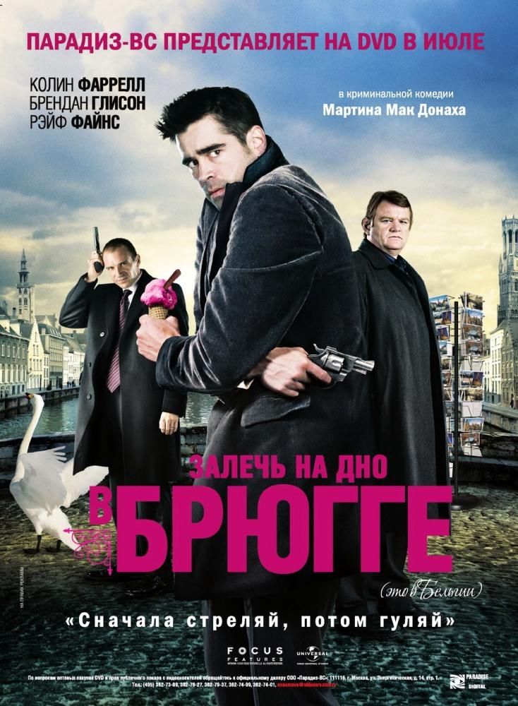 Фильм Залечь на дно в Брюгге смотреть онлайн
