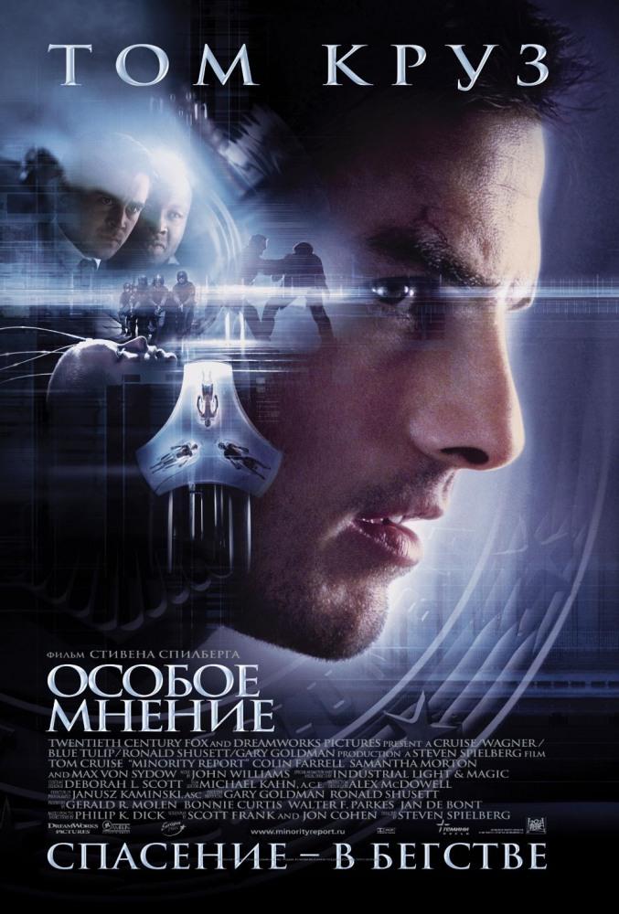 Фильм Особое мнение смотреть онлайн