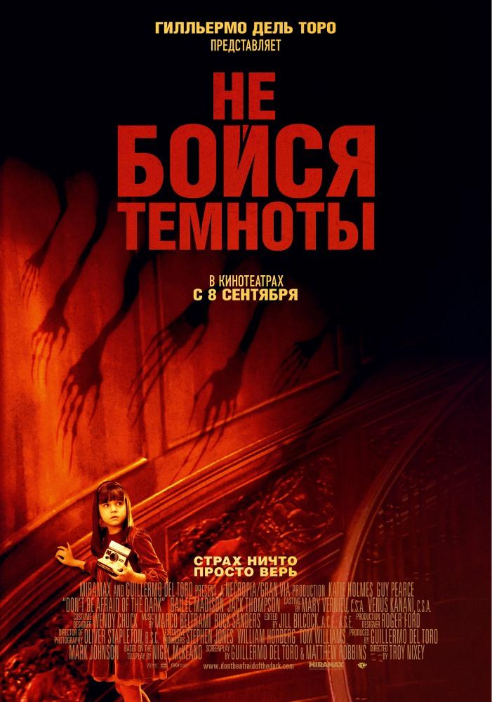 Фильм Не бойся темноты смотреть онлайн