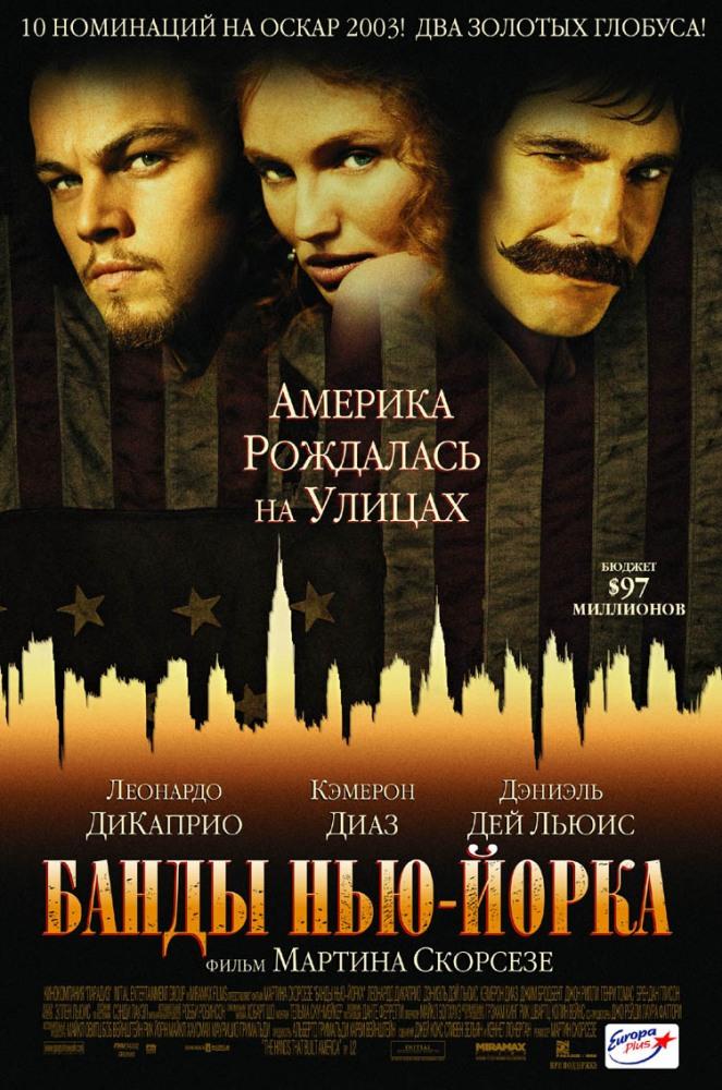 Фильм Банды Нью-Йорка смотреть онлайн