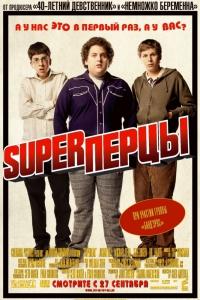 Фильм SuperПерцы смотреть онлайн