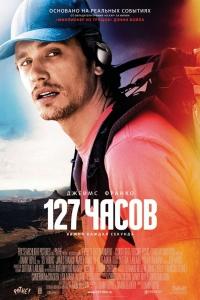 Фильм 127 часов смотреть онлайн