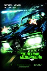 Фильм Зелёный Шершень смотреть онлайн