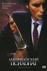Фильм Американский психопат смотреть онлайн