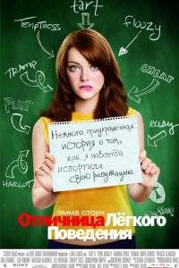 Фильм Отличница лёгкого поведения смотреть онлайн