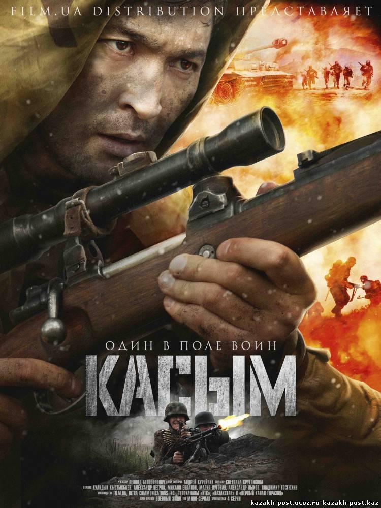 Фильм Касым смотреть онлайн