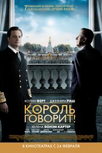 Фильм Король говорит! смотреть онлайн