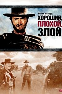 Фильм Хороший, плохой, злой смотреть онлайн