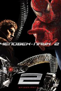 Фильм Человек-паук2 смотреть онлайн