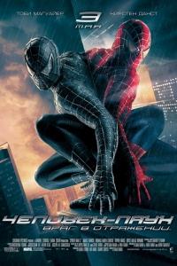 Фильм Человек-паук 3: Враг в отражении смотреть онлайн