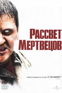 Фильм Рассвет мертвецов смотреть онлайн