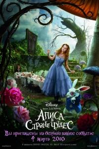 Фильм Алиса в стране чудес смотреть онлайн